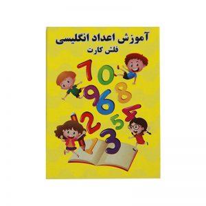 آموزش-اعداد-انگلیسی