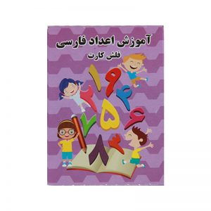 اعداد-فارسی