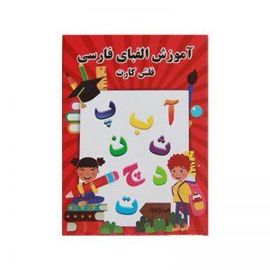 الفبای-فارسی